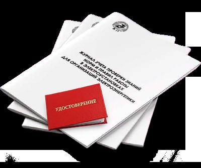Журнал учета проверки знаний норм и правил работы а электроустановках для организаций электроэнергетики и удостоверение