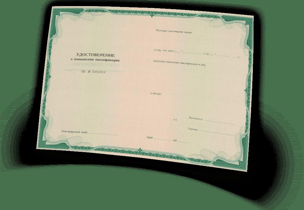 Удостоверение повышения квалификации - образец